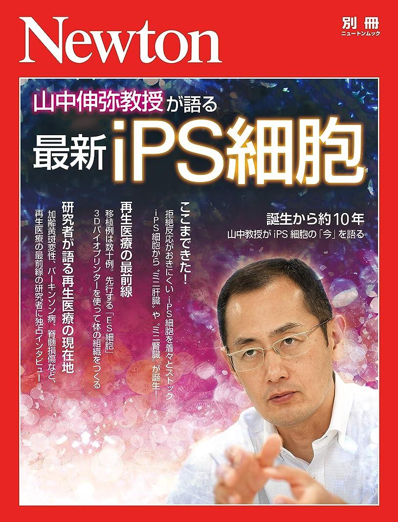 シード船乗り水平Newton別冊『最新 iPS細胞』