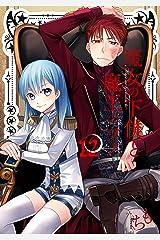 魔女の下僕と魔王のツノ 12巻 (デジタル版ガンガンコミックス) Kindle版