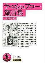 表紙: ラ・ロシュフコー箴言集 (岩波文庫) | 二宮 フサ
