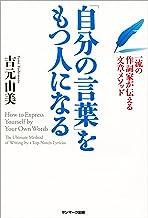 表紙: 「自分の言葉」をもつ人になる | 吉元 由美