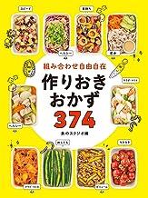 表紙: 組み合わせ自由自在 作りおきおかず374   食のスタジオ