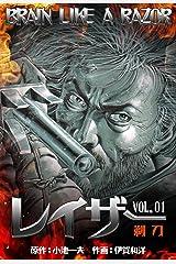 レイザー1 Kindle版