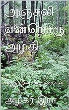 அஞ்சலி என்றொரு அழகி: பகுத்தறிவு சிறுகதைகள் (Tamil Edition)