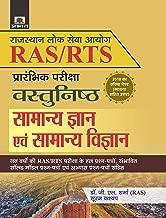 RAS/RTS (PRARAMBHIK PARIKSHA) VASTUNISTH SAMANYA GYAN EVAM SAMANYA VIGYAN (Hindi Edition)