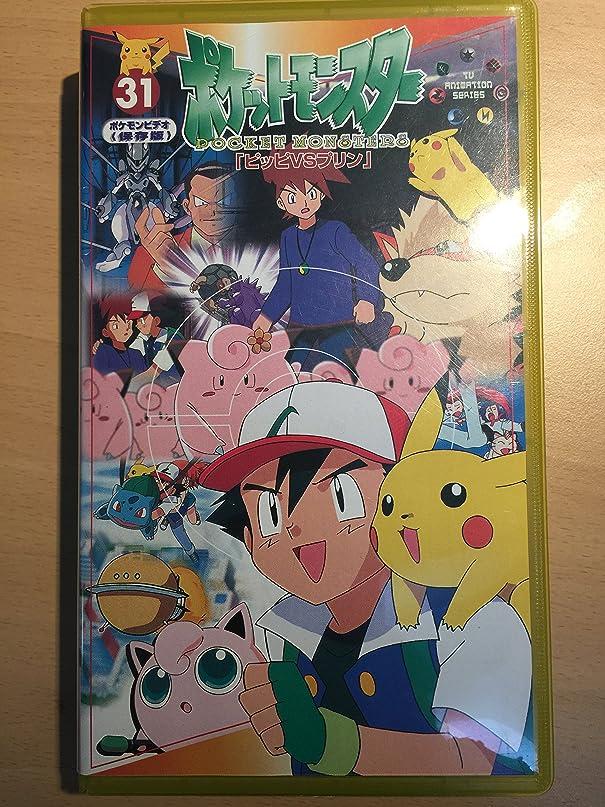 ポケットモンスター 31巻 [VHS]