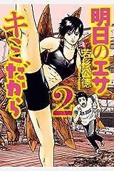 明日のエサ キミだから(2) (ヤングマガジンコミックス) Kindle版