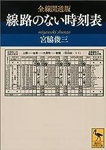 表紙: 全線開通版 線路のない時刻表 (講談社学術文庫)   宮脇俊三
