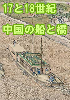 Chinese boats and bridges Chinese ink painting (Japanese Edition)