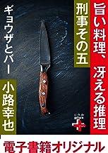 表紙: 刑事その五 ギョウザとバー (幻冬舎plus+) | 小路幸也