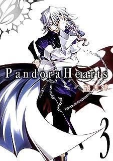 PandoraHearts 3巻 (デジタル版Gファンタジーコミックス)