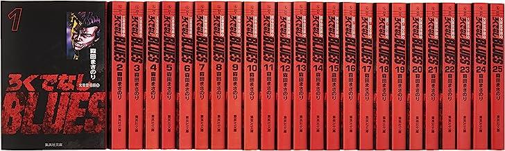 ろくでなしBLUES 文庫版 コミック 全25巻完結セット (集英社文庫―コミック版)