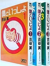 僕といっしょ 文庫版 コミック 1-3巻セット (講談社漫画文庫)