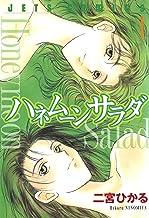 表紙: ハネムーン サラダ 1 (ジェッツコミックス) | 二宮ひかる