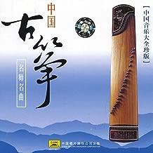 Best guzheng music mp3 Reviews