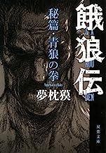 表紙: 青狼の拳 餓狼伝・秘篇 (双葉文庫) | 夢枕獏