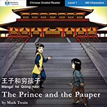The Prince and the Pauper: Mandarin Companion Graded Readers Level 1, Simplified Character Edition (Chinese Edition)