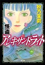 表紙: 怪盗アレキサンドライト (1) (ぶんか社コミックス) | 秋乃茉莉