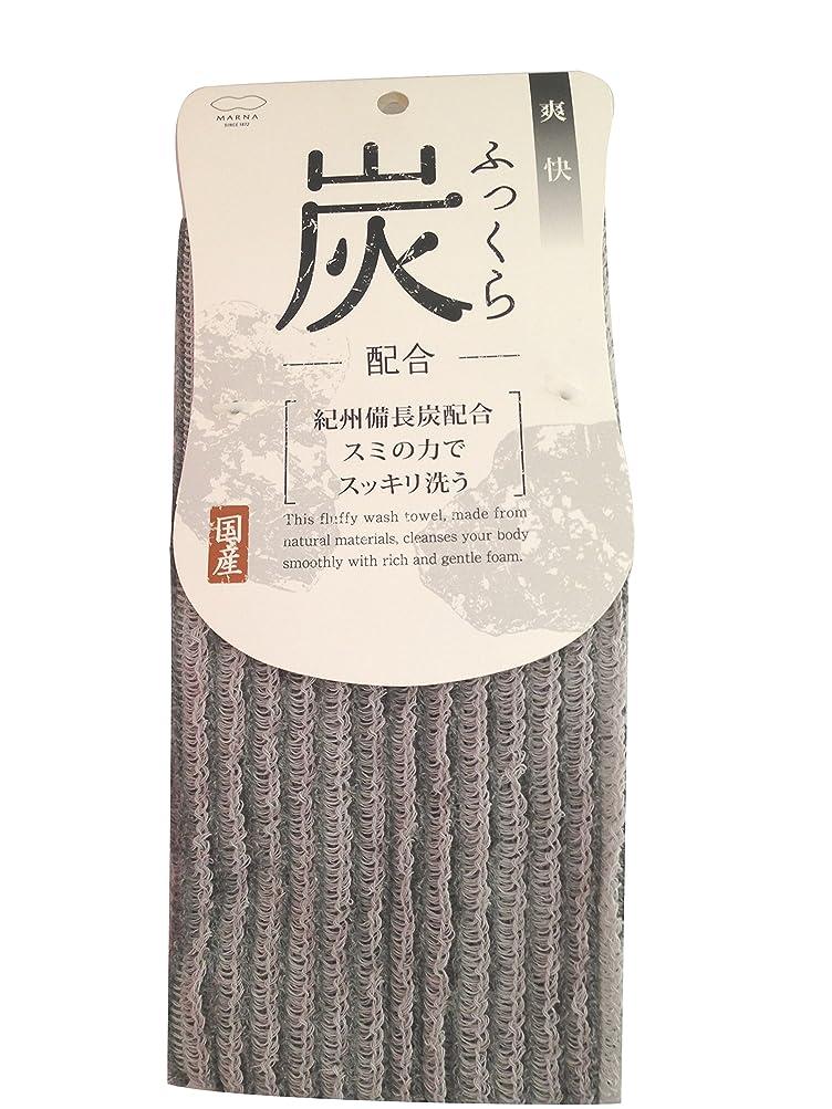 の配列本土砂利マーナ ふっくら炭ボディタオル B539