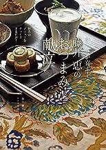 表紙: からだが喜ぶ! 藤井恵のおつまみ献立 | 藤井 恵
