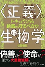 表紙: 〈正義〉の生物学 トキやパンダを絶滅から守るべきか (KS科学一般書) | 山田俊弘