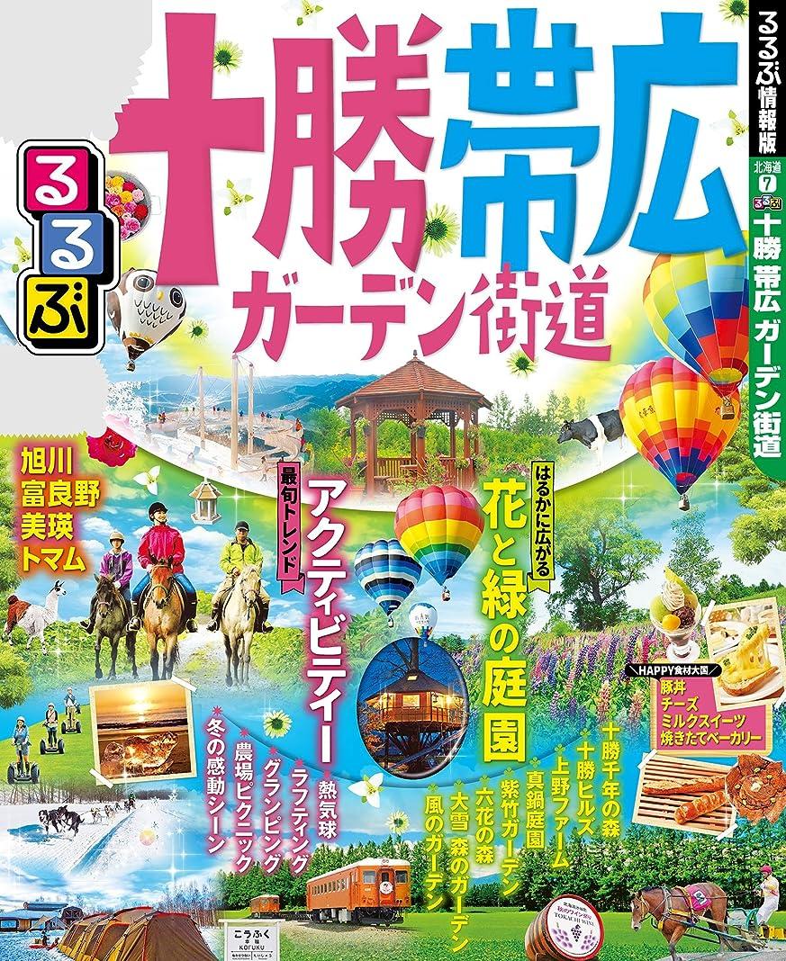 コンパス飛ぶバンケットるるぶ十勝 帯広 ガーデン街道(2019年版) (るるぶ情報版(国内))