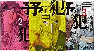 予告犯 コミック 全3巻完結セット (ヤングジャンプコミックス)