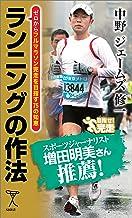 表紙: ランニングの作法 ゼロからフルマラソン完走を目指す75の知恵 (SB新書) | 中野 ジェームズ 修一