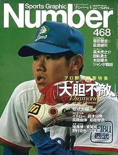 Number ナンバー4月22日 468号 1999年/プロ野球開幕特集「大胆不敵」