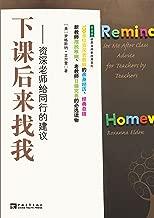 下课后来找我: 资深老师给同行的建议 (常青藤世界名师新经典系列) (Chinese Edition)