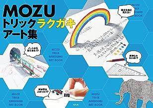 表紙: MOZU トリックラクガキアート集   MOZU