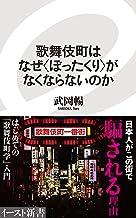 表紙: 歌舞伎町はなぜ<ぼったくり>がなくならないのか (イースト新書) | 武岡暢