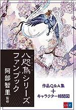 八咫烏シリーズファンブック (文春e-Books)