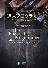 達人プログラマー ―熟達に向けたあなたの旅― 第2版 (Japanese Edition)