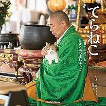 表紙: てらねこ 毎日が幸せになる お寺と猫の連れ添い方 | 石原 さくら