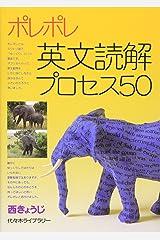 ポレポレ英文読解プロセス50 単行本