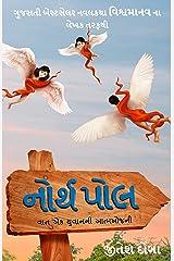 Northpole (નોર્થપોલ) (Gujarati Edition) Kindle Edition