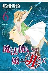 魔法使いの娘ニ非ズ(6) (ウィングス・コミックス) Kindle版