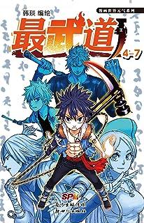 最武道4-7(套装共4册)