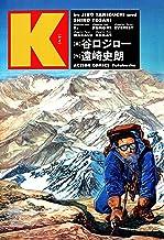 表紙: K(ケイ) (アクションコミックス) | 谷口ジロー