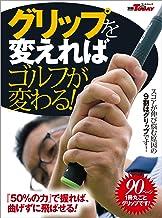 表紙: GOLF TODAYレッスンブック グリップを変えればゴルフが変わる!   三栄書房
