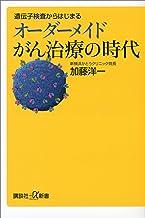 表紙: 遺伝子検査からはじまるオーダーメイドがん治療の時代 (講談社+α新書)   加藤洋一