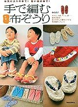 表紙: 手で編む可愛い布ぞうり お気に入りの布で! 思い出の服で!   小石正子