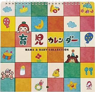 銀鳥産業 育児カレンダー タイル柄 お子様のスケジュール管理や成長記録に