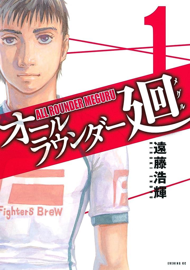 超えて交渉する乞食オールラウンダー廻(1) (イブニングコミックス)