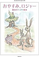 表紙: おやすみ、ロジャー   三橋美穂