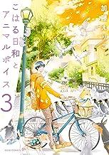 表紙: こはる日和とアニマルボイス(3) (あすかコミックスDX) | 加藤 えりこ