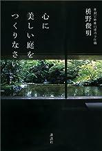 表紙: 心に美しい庭をつくりなさい。 | 枡野俊明