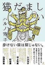 表紙: 猫だましい (幻冬舎単行本) | ハルノ宵子