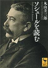 表紙: ソシュールを読む (講談社学術文庫) | 丸山圭三郎