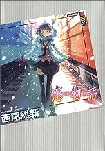 恋物語 (講談社BOX)